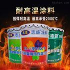 热力发电管道阀门保温-志盛耐高温保温涂料