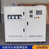 化妝品實驗室污水處理設備