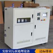 箱體全自動實驗室污水處理設備