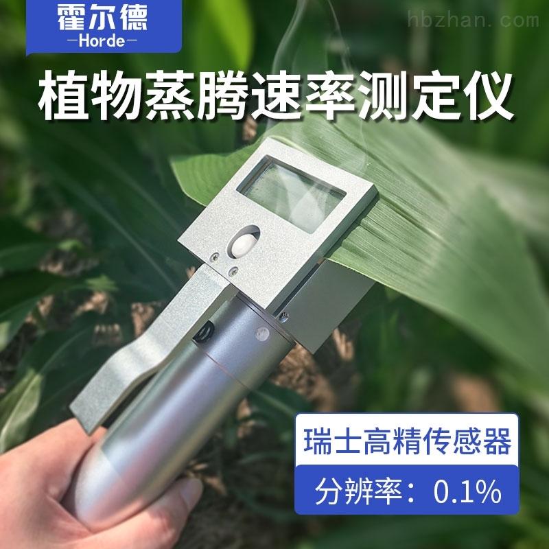 植物蒸腾速率分析仪