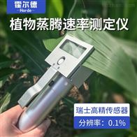HED-ZT10植物蒸腾速率分析仪