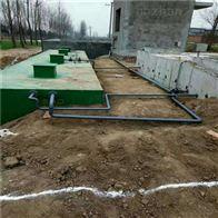 地埋式卫生院污水处理设备