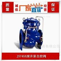 JS745X深井泵自控阀