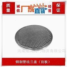 钢制管法兰盖(盲板)