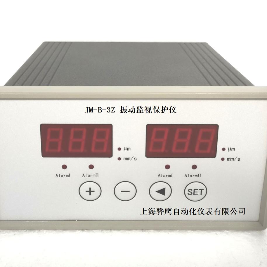 HZD-W/L-F 智能振动监控仪