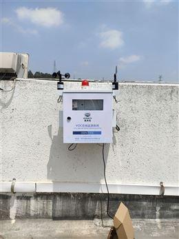厂界空气质量废气VOCs在线监测系统CCEP认证
