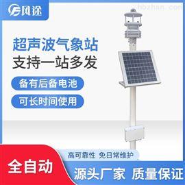 FT-CQX5高精度超声波物联网自动气象站