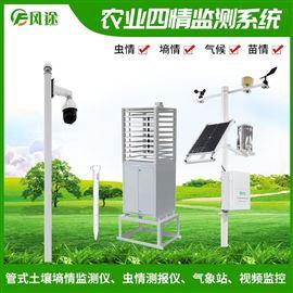 FT--4Q农业四情监测系统