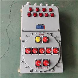 BXM(D)-6K定制防爆照明动力配电箱