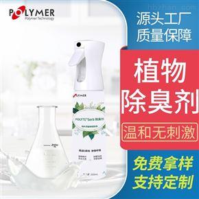 POLYTE Sorb植物液除臭剂供应商