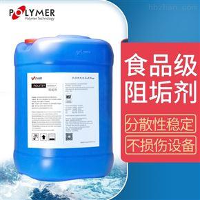 新型反渗透RO膜阻垢剂