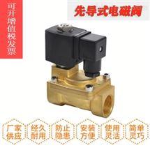 水用电磁阀ZCT/S-25