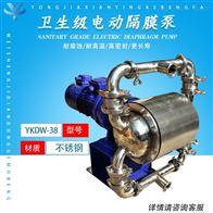 YKDW卫生级电动隔膜泵