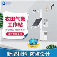 JD-QC9新款微气象监测系统
