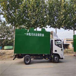 HR-SP儿童食品加工小型污水处理装置