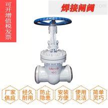 焊接水封闸阀DSZ61H/DSZ64H