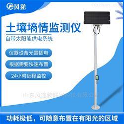 FT-TS100土壤水分观测仪