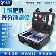 YT-F2土壤肥料成分检测仪