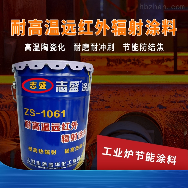 炼焦炉燃烧室红外辐射陶瓷节能涂料