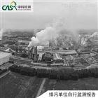 排污监测排污单位自行监测报告