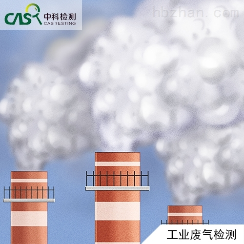 环境工业废气检测机构