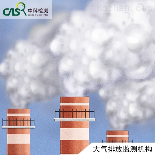 火电厂大气排放监测机构