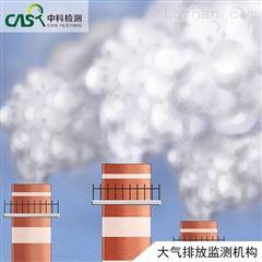 废气检测火电厂大气排放监测机构