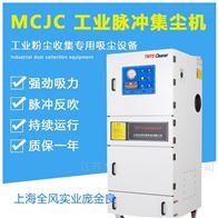 18321191675粉尘脉冲收集集尘机MCJC-11kw集尘器
