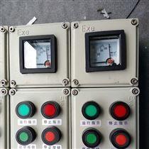 72型防爆电压(电流)表防爆控制箱