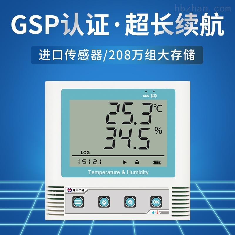 建大仁科 冷库环境温湿度监测系统