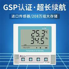 COS-03建大仁科 冷库环境温湿度监测系统