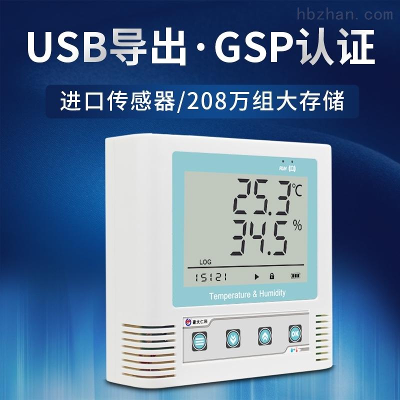 建大仁科 大容量锂电池温湿度传感器