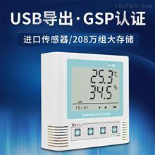 COS-03建大仁科 大容量锂电池温湿度传感器