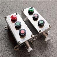 BZA8050-G-A2D1不锈钢防爆防腐主令控制器EX