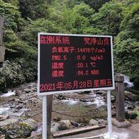 生态旅游景点负氧离子自动监测系统