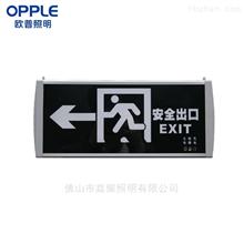 欧普OP-BLZD-1LROEⅠ3W-S108安全出口指示灯