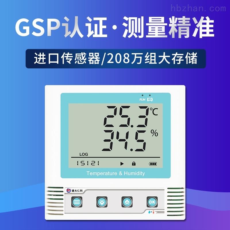 建大仁科 仓储温湿度监测系统