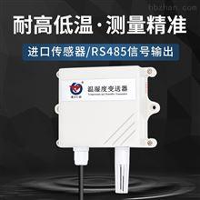 RS-WS-N01-2-*建大仁科 温湿度测量监测设备