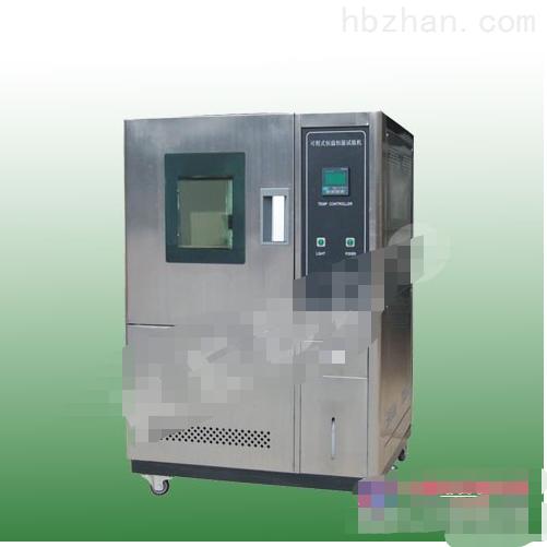 恒温恒湿试验箱Kb-th-s-80d