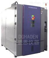 HE-HD-150B高低温低气压试验箱
