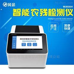 FT-WLK1家庭蔬菜水果农药残留检测仪