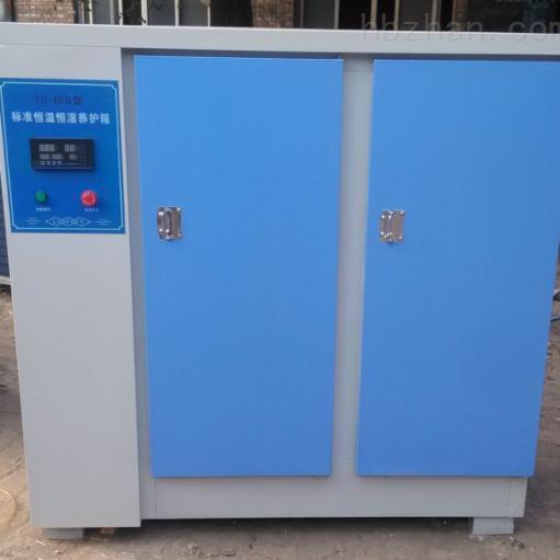 标准恒温恒湿养护箱40 60 90
