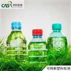 生物可降解塑料检测CMA资质