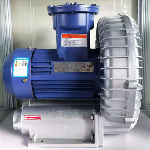 5.5KW防爆型旋涡气泵;工业防爆风机