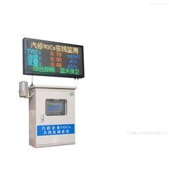 MY-PID-500汽修企业VOCs废气治理效果在线监测系统