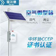 HED-APEG-AQ1微型环境空气质量监测站设备