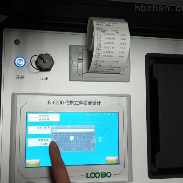 LB-6200型便携式明渠流量计