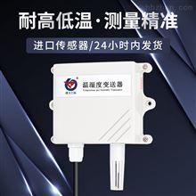 RS-WS-N01-2-*建大仁科 高防护壁挂王字壳温湿度变送器