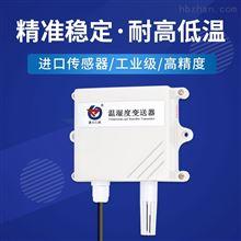 RS-WS-N01-2-*建大仁科 温湿度监控系统