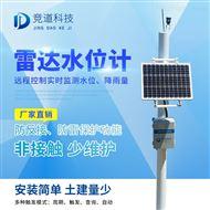 JD-SW2超声波水位监测站